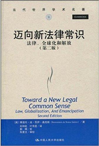 迈向新法律常识:法律、全球化和解放(第2版)