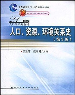 人口、资源、环境关系史(第2版)