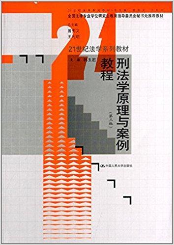 21世纪法学系列教材:刑法学原理与案例教程(第三版)