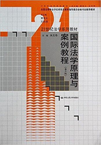 21世纪法学系列教材:国际法学原理与案例教程(第三版)