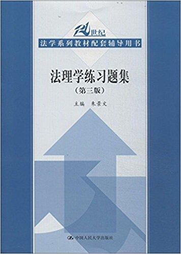 21世纪法学系列教材配套辅导用书:法理学练习题集(第三版)