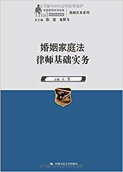 中国律师实训经典·基础实务系列:婚姻家庭法律师基础实务