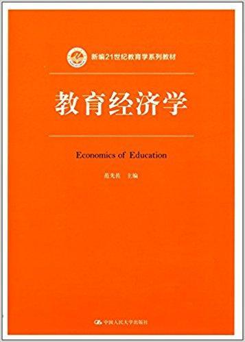 新编21世纪教育学系列教材:教育经济学