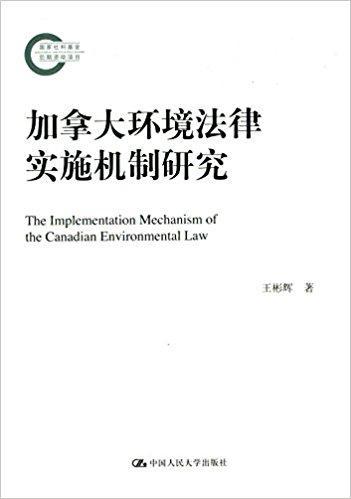 加拿大环境法律实施机制研究