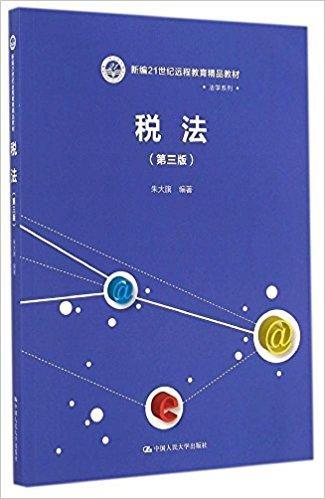 新编21世纪远程教育精品教材·法学系列:税法(第三版)