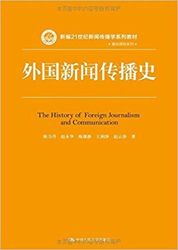 新编21世纪新闻传播学系列教材·基础课程系列:外国新闻传播史