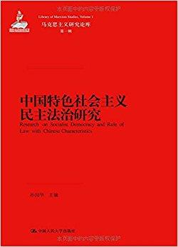 中国特色社会主义民主法治研究(马克思主义研究论库·第一辑)