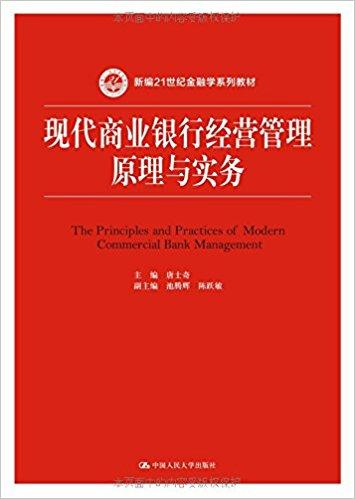 新编21世纪金融学系列教材:现代商业银行经营管理原理与实务