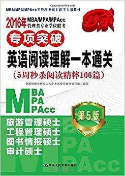 (2016年)MBA/MPA / MPAcc管理类专业学位联考专项突破:英语阅读理解一本通关(第5版)