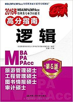 (2016年)MBA/MPA/MPAcc等管理类硕士联考专用教材·MBA/MPA / MPAcc管理类专业学位联考高分指南:逻辑(第5版)