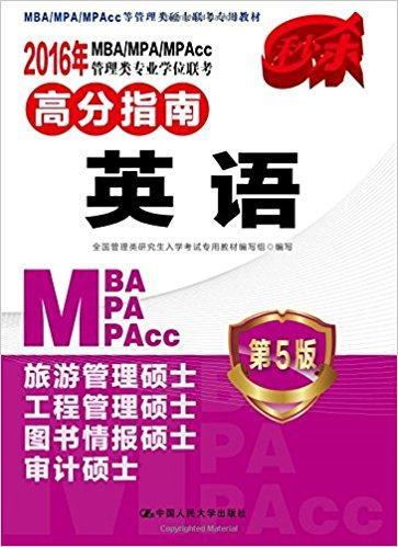 (2016年)MBA/MPA / MPAcc管理类专业学位联考高分指南:英语(第5版)