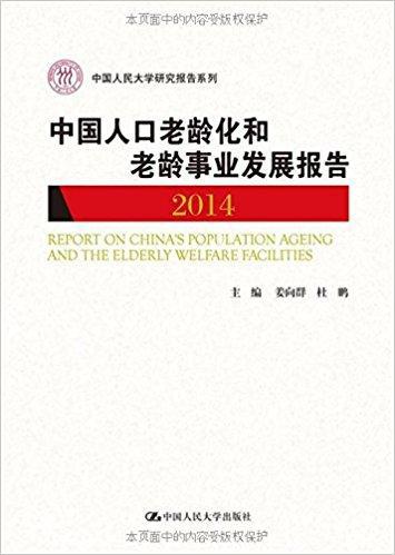 中国人口老龄化和老龄事业发展报告(2014)