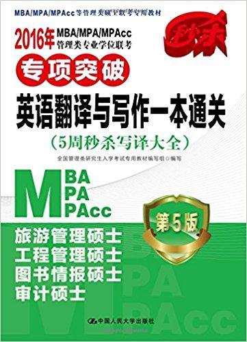 (2016年)MBA/MPA/MPAcc等管理类硕士联考专用教材·MBA/MPA / MPAcc管理类专业学位联考专项突破:英语翻译与写作一本通关(5周秒杀写译大全)(第5版)