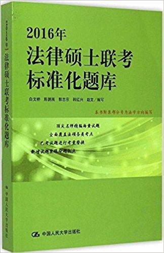 2016年法律硕士联考标准化题库