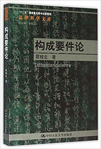 法律科学文库:构成要件论