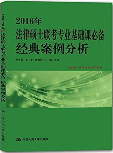 (2016年)法律硕士联考专业基础课必备经典案例分析(非法学和法学方向均可使用)