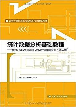 大学计算机基础与应用系列立体化教材·统计数据分析基础教程:基于SPSS 20和Excel 2010的调查数据分析(第二版)