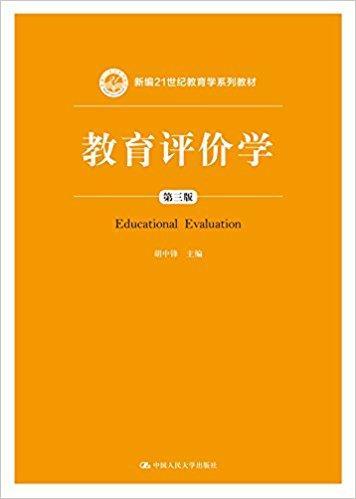 新编21世纪教育学系列教材:教育评价学(第三版)