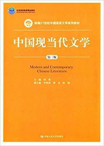北京高等教育精品教材·新编21世纪中国语言文学系列教材:中国现当代文学(第三版)