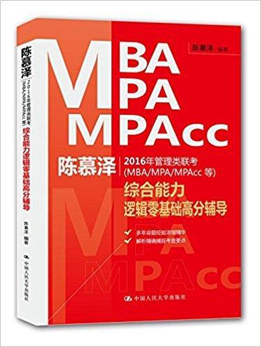 陈慕泽2016年管理类联考(MBA/MPA / MPAcc等)综合能力逻辑零基础高分辅导