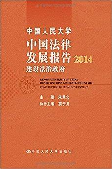 中国人民大学中国法律发展报告(2014):建设法治政府