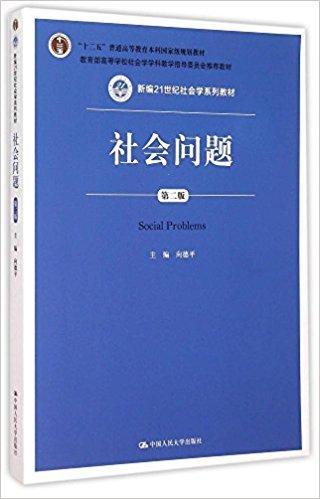 新编21世纪社会学系列教材·