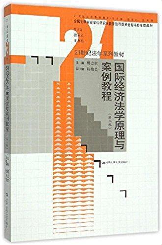 21世纪法学系列教材:国际经济法学原理与案例教程(第三版)