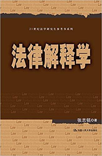 21世纪法学研究生参考书系列:法律解释学