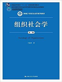 组织社会学(第3版新编21世纪社会学系列教材普通高等教育十一五国家级规划教材)