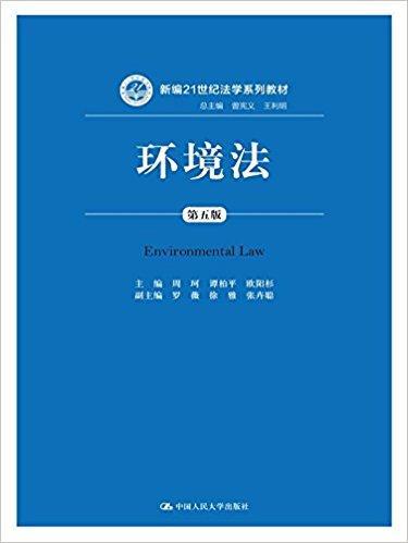 新编21世纪法学系列教材:环境法(第五版)