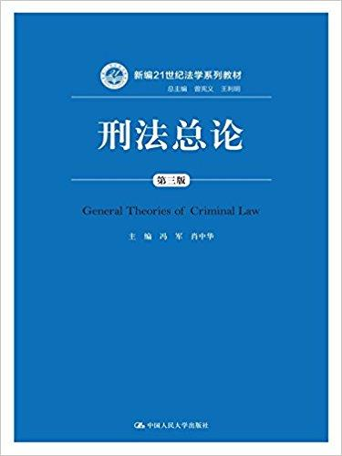 新编21世纪法学系列教材:刑法总论(第三版)