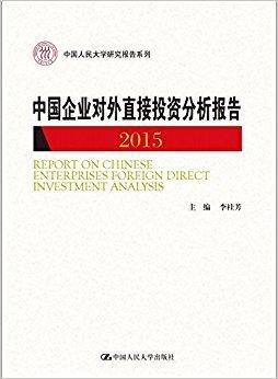 中国企业对外直接投资分析报告(2015)