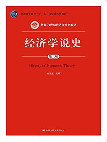 新编21世纪经济学系列教材·普通高等教育