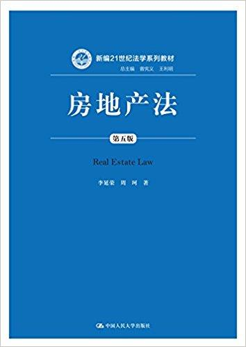新编21世纪法学系列教材:房地产法(第五版)