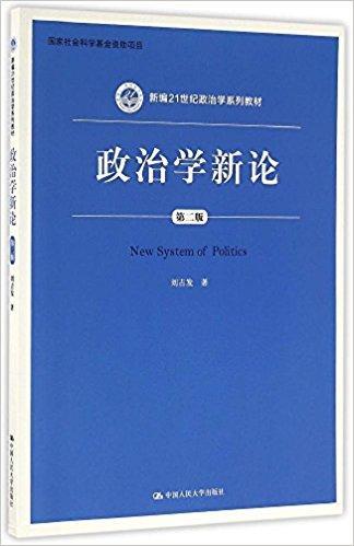 新编21世纪政治学系列教材:政治学新论(第二版)