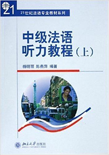 中级法语听力教程(上)(附光盘)