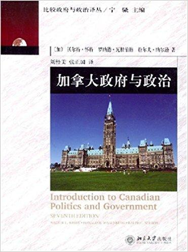 加拿大政府与政治