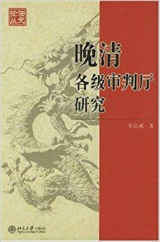 晚清各级审判厅研究 / 法史论丛