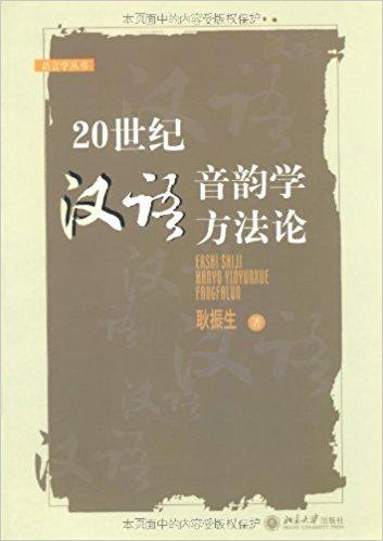 20世纪汉语音韵学方法论