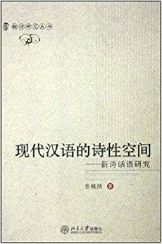 现代汉语的诗性空间:新诗话语研究