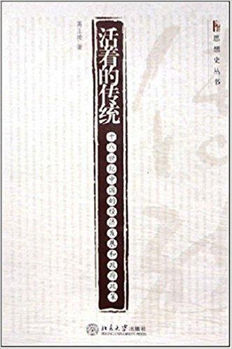 活着的传统:十八世纪中国的经济发展和政府政策