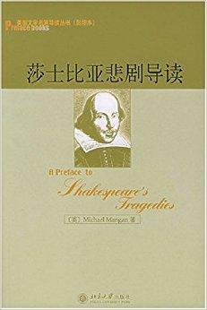 莎士比亚悲剧导读(影印本)