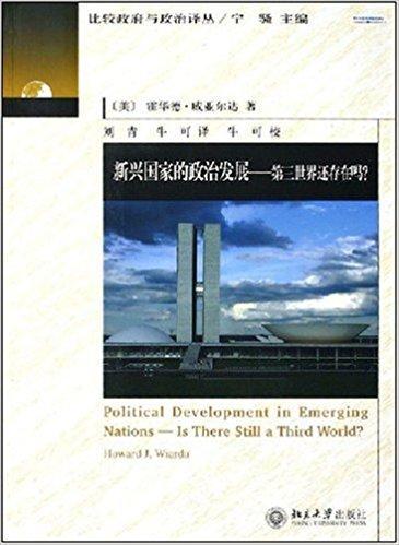 新兴国家的政治发展:第三世界还存在吗