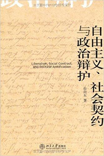 自由主义社会契约与政治辩护