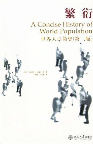 繁衍:世界人口简史(第3版)