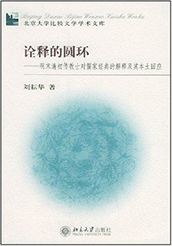 诠释的圆环:明末清初传教士对儒家经典的解释及其本土回应