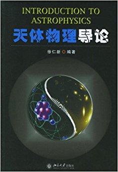 天体物理导论