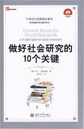 21世纪引进版精品教材?学术道德与学术规范系列?做好社会研究的10个关键
