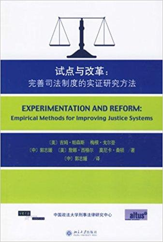 试点与改革:完善司法制度的实证研究方法
