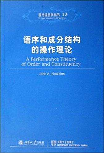 语序和成分结构的操作理论